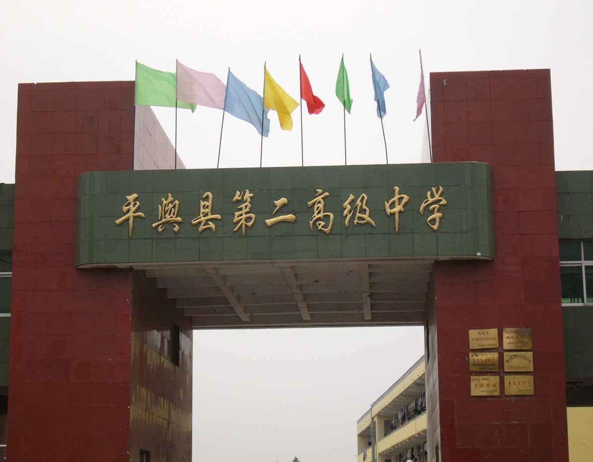 平舆县第二高级中学简介