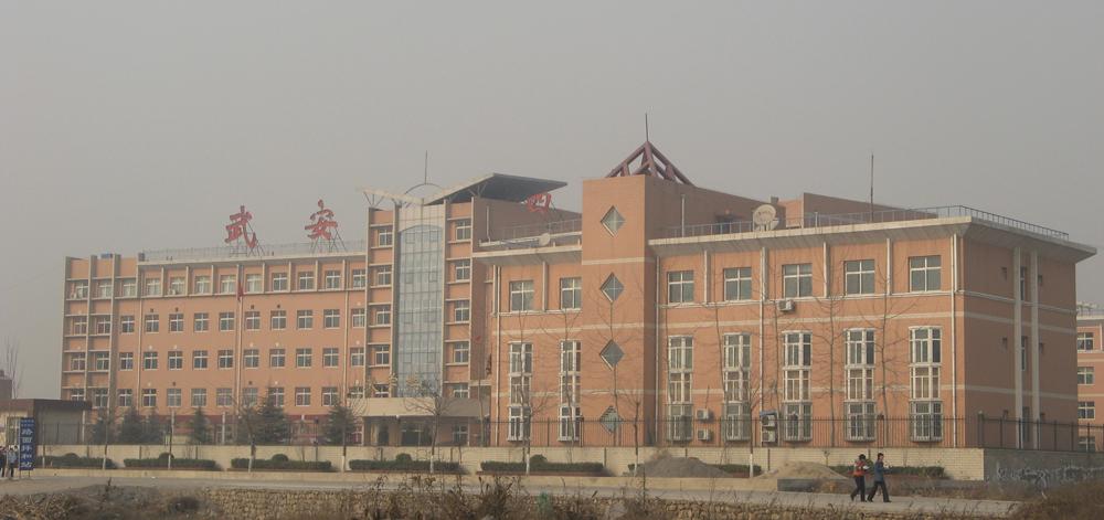 武安市第四中学-武安教育机构 教育频道 武安传媒图片