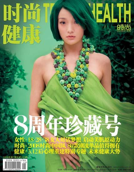 2016时尚杂志封面字体素材