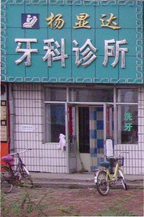 牙科醫院門頭設計