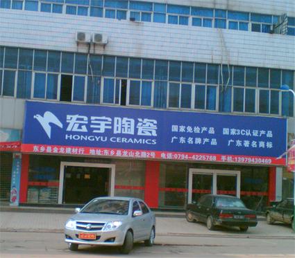 宏宇陶瓷专卖店口碑点评