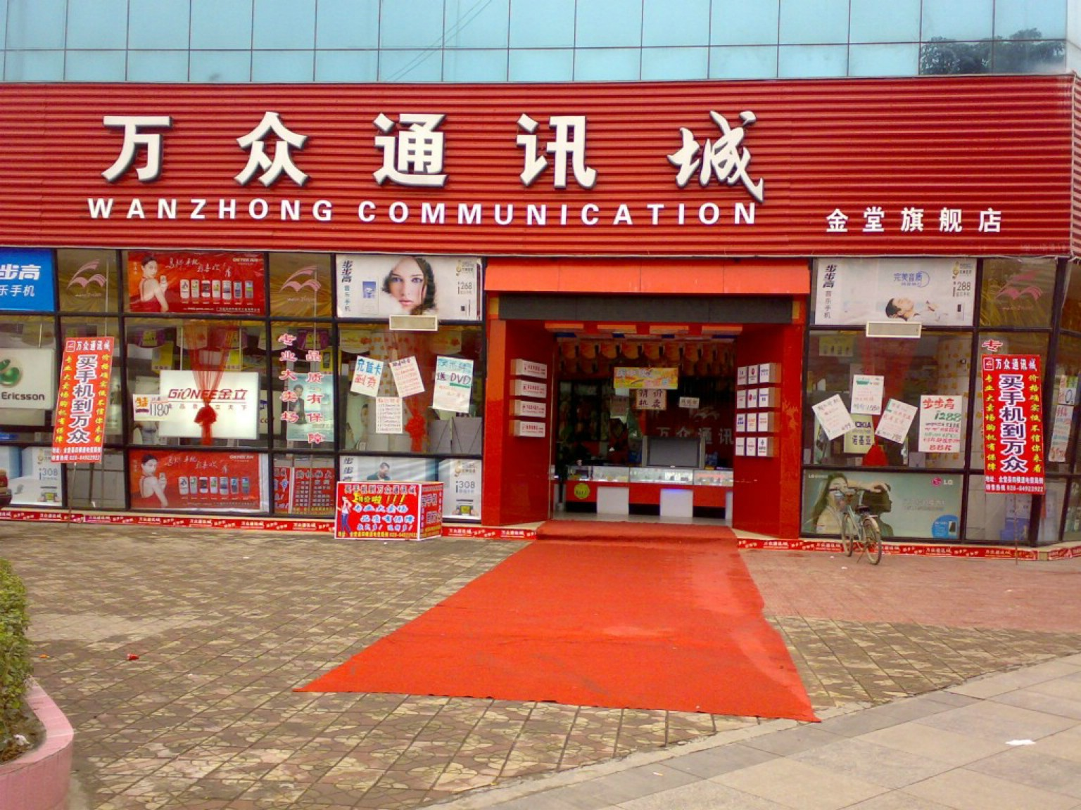 窗帘卖场门头效果图图片;   乐语通讯(四川北路店)-门面图