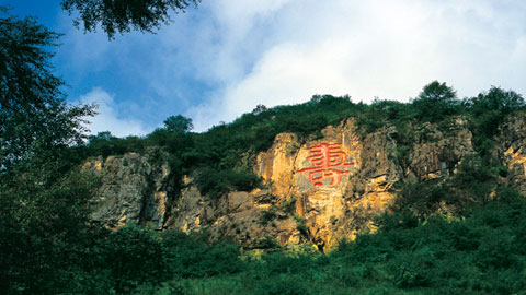 武安长寿村旅游开发有限公司