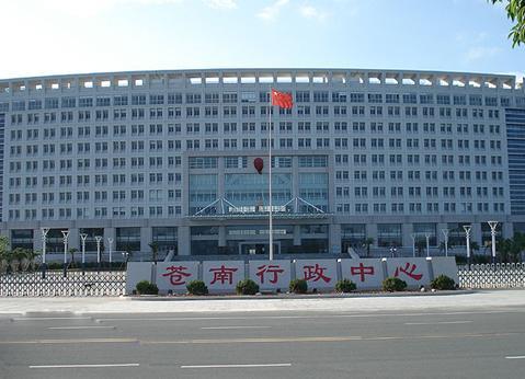 """苍南/苍南于1981年建县,是浙江的南大门,是""""温州模式""""的主要发祥..."""