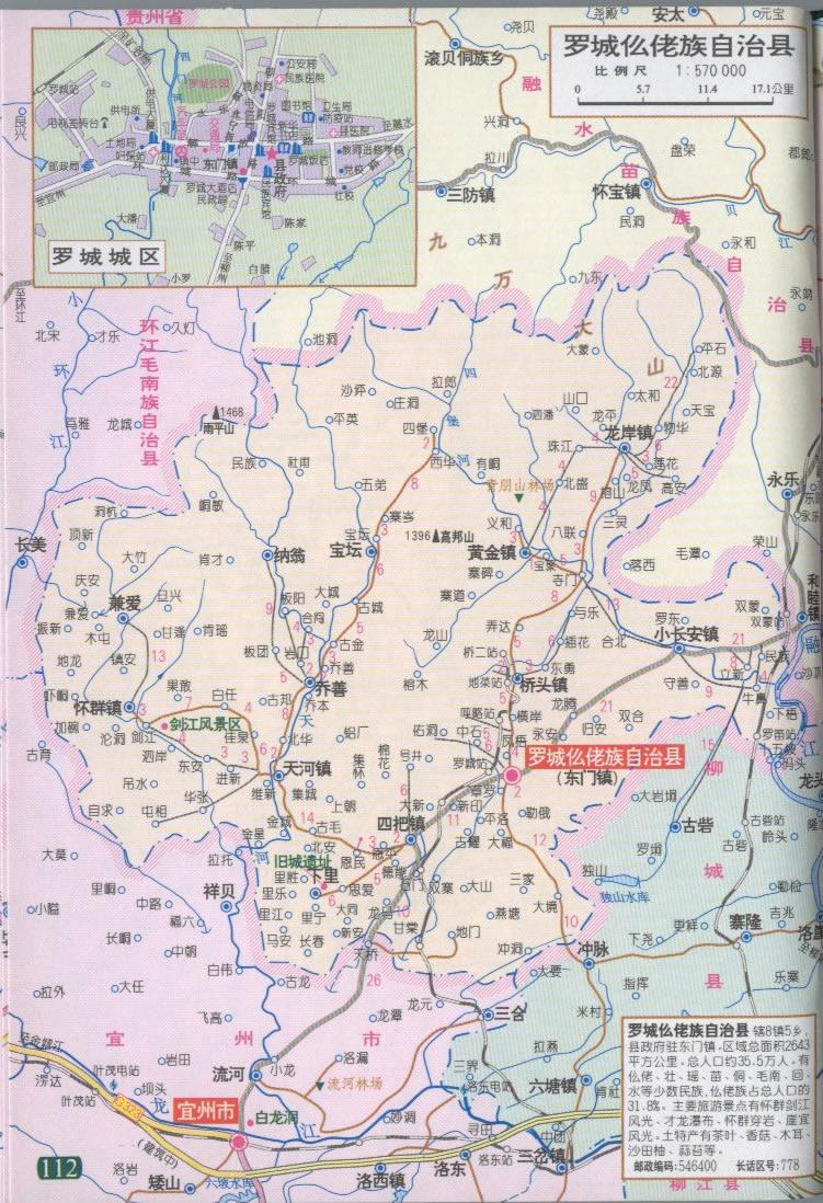 果敢老街地图