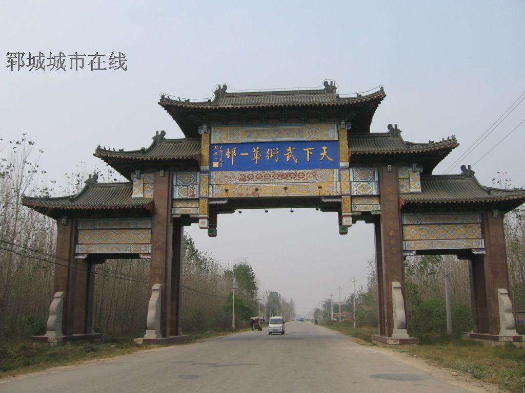 郓城做网站哪里好;; 中国城市旅游景点信息; 郓城东关小学吧图片