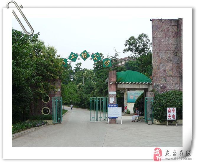 成都市的一座大型自然山水公园,位于成渝高速公路阳光城立交桥右侧