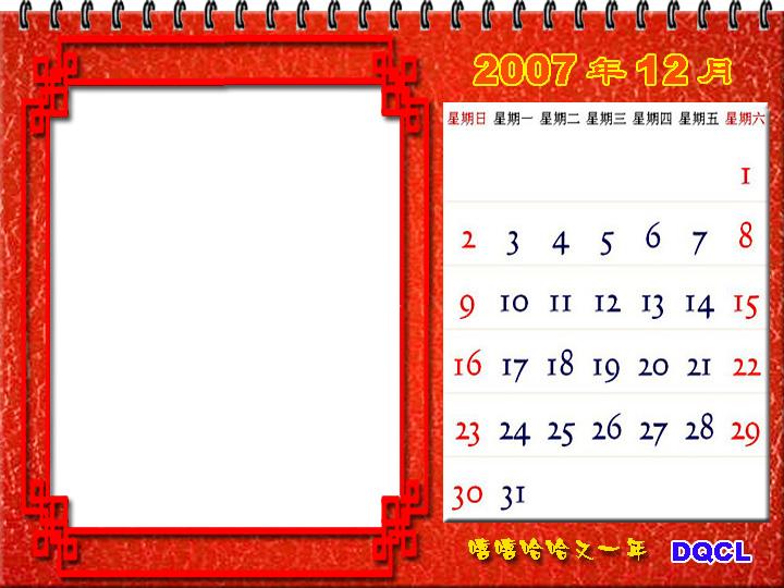 (做2007年年历)竖版模板