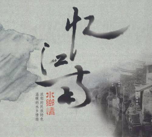 忆江南.四季歌(320kmp3)