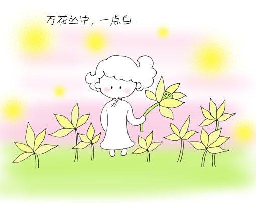主题 超感人漫画 小女子的失恋表白 -论坛 大荔在线