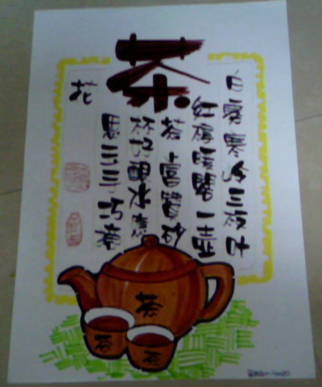 茶叶pop手绘