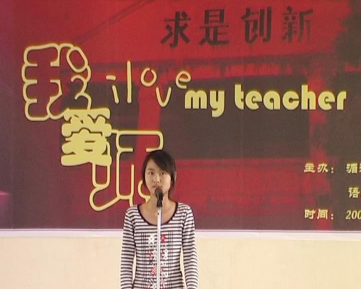 湄潭中学首届中学生我爱我师演讲比赛 尊师重教我中华民族的传统美德,让教师在每个九月都感受幸福与温暖,让教师在每个九月都聆听来自学生心灵深处的话语。我们创设这样一个舞台,促进学生与老师间更进一了解,营造更浓郁的学生尊敬老师,老师关怀学生的氛围。 湄潭中学团委和语文教研组主办的湄潭中学首届中学生我爱我师演讲比赛在2008年10月19日上午在我校六楼会议室成功举行。