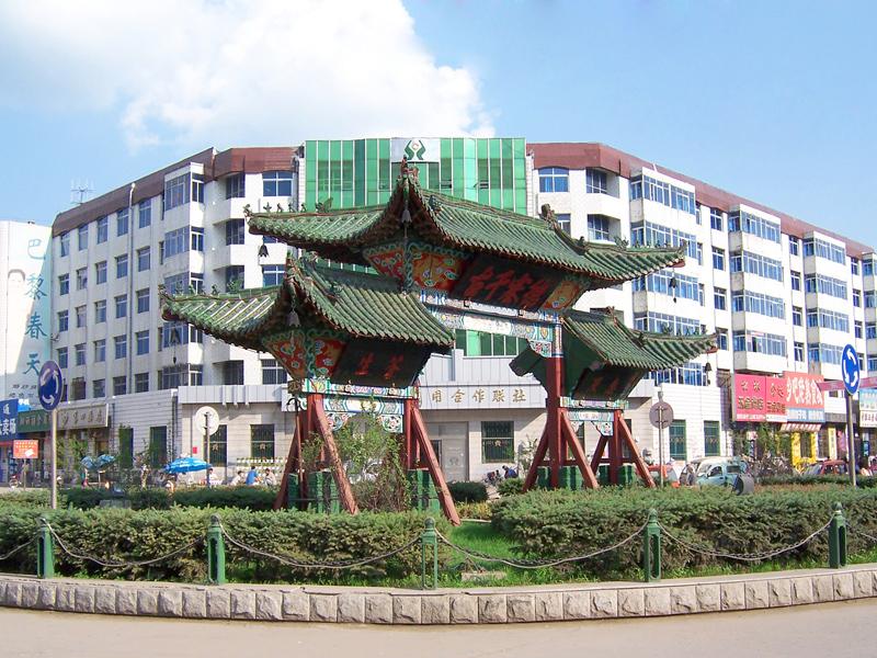 黑龙江.巴彦县---古东西牌坊 - 海阔山遥 - .