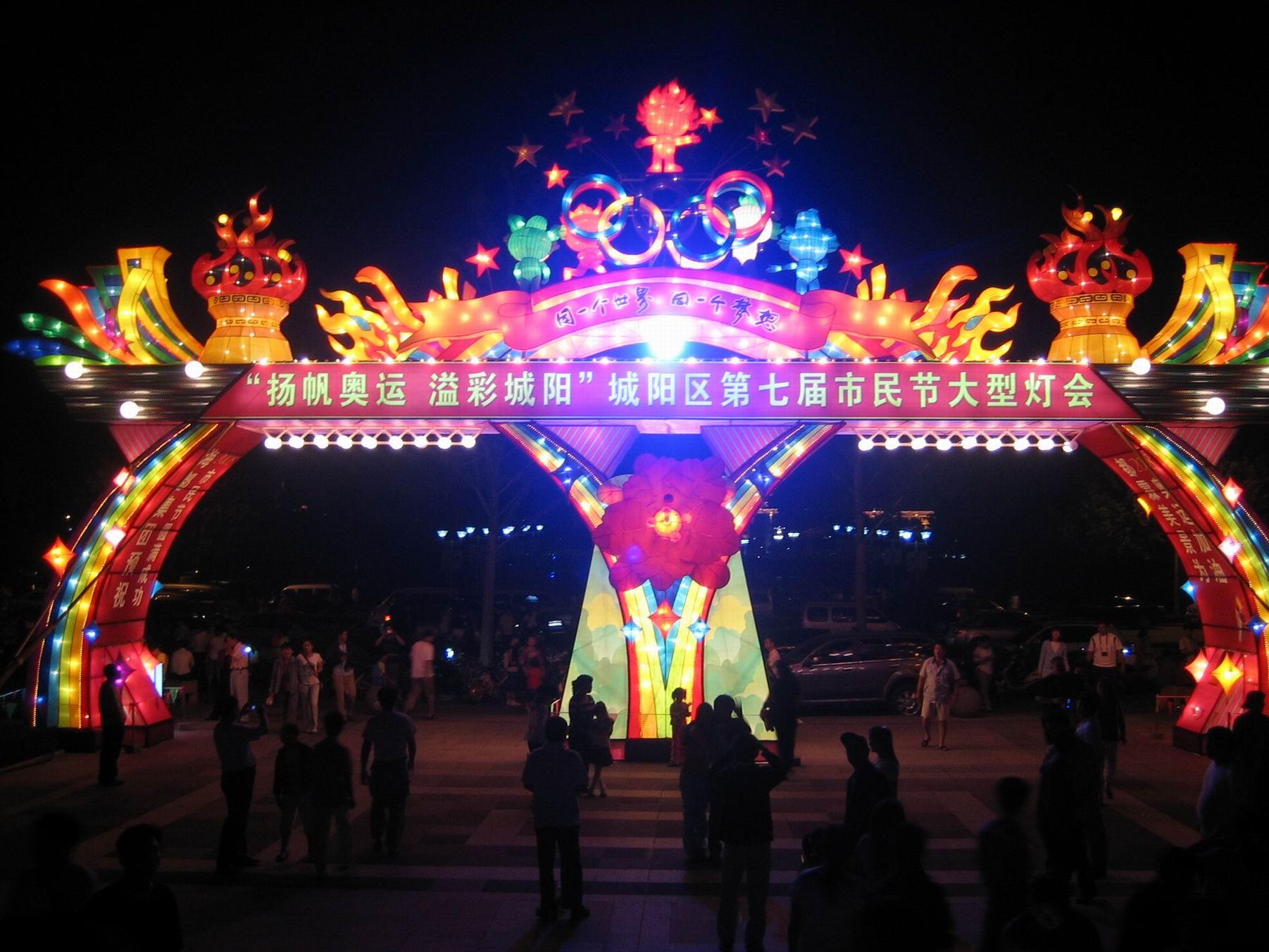 贴图 门前/[贴图]俺家门前《第七届市民节灯会》!!!