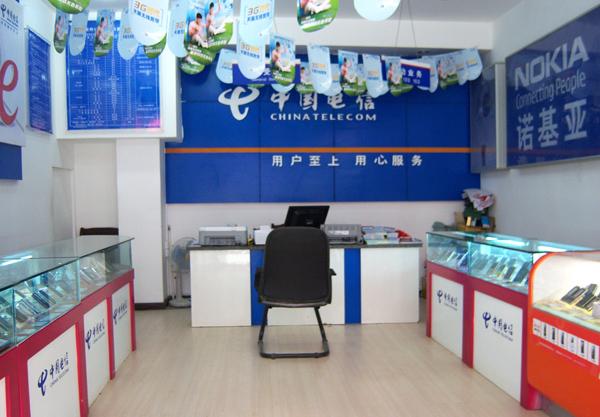 中国电信名角合作营业厅