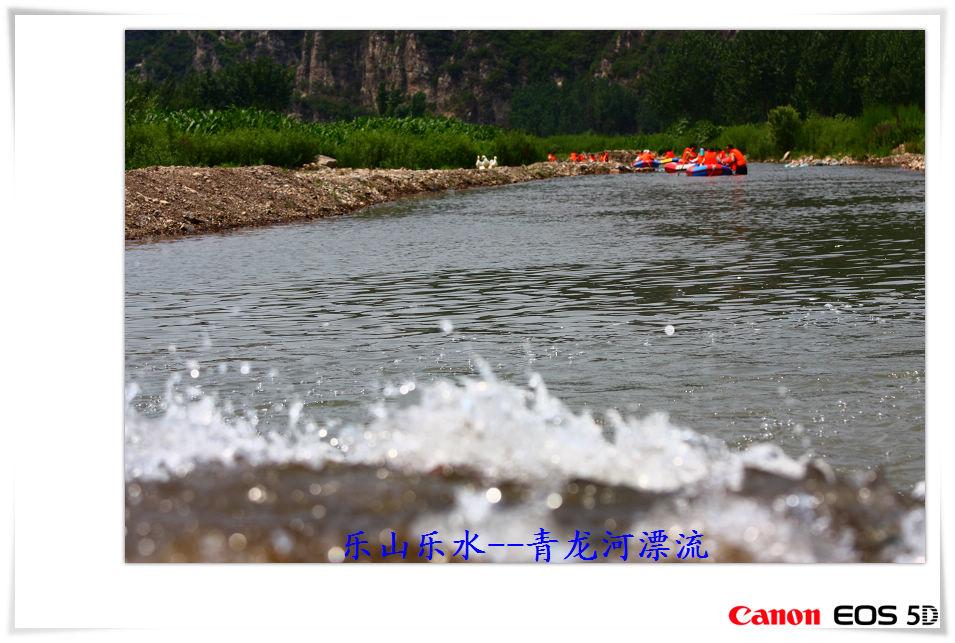 [贴图]乐山乐水-青龙河漂流散记花絮篇