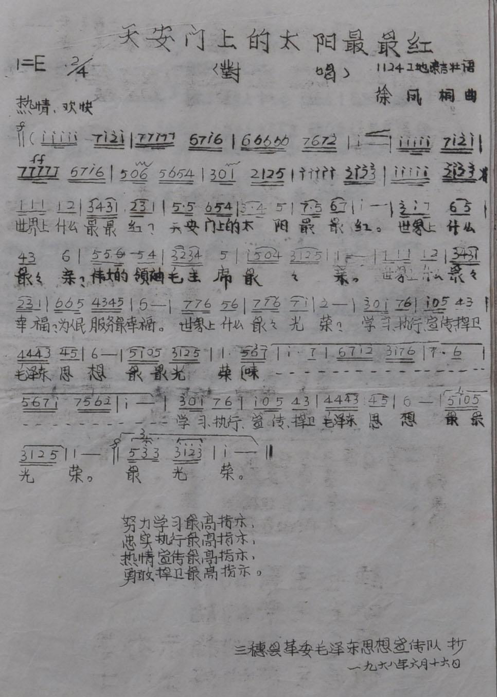 广东音乐喜洋洋曲谱