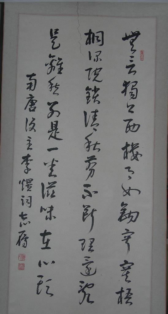 高唐书法欣赏 高唐在线
