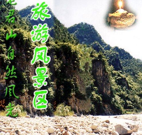com    陕西省洛南县老君山自然风光旅游风景区   地址:中国·陕西