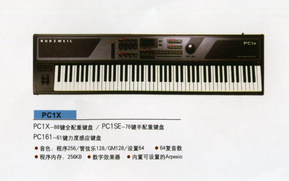pc1x电子琴