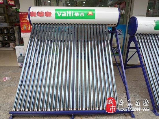 华帝太阳能热水器