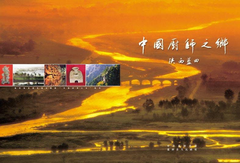 """蓝田籍名厨侯治荣烹饪的  """"五凤捧寿"""",""""八仙过海"""",""""嫦娥奔月"""",""""八宝"""