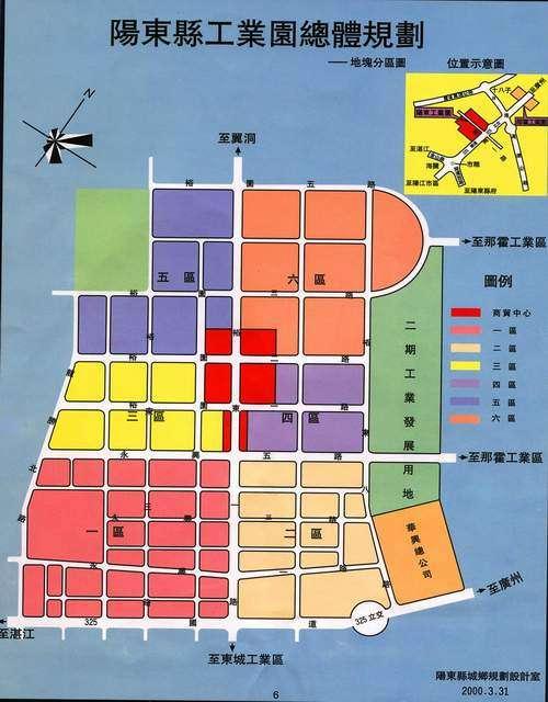 阳东工业园总体规化