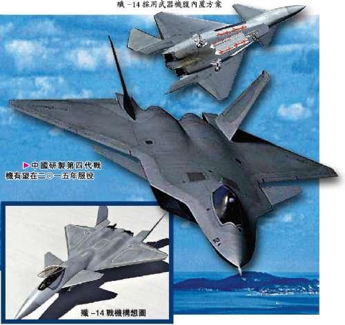 中国最新隐身战机!