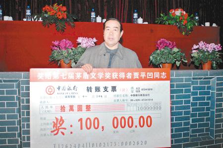 贾平凹获茅盾文学奖陕西奖励10万元