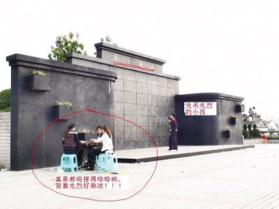 网友发帖称重庆一烈士陵园成麻将馆养鸡场(图)