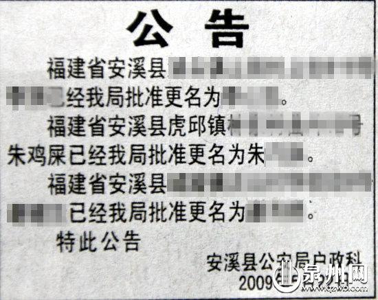 """""""朱鸡屎""""抗争14年终于成功改名"""