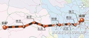川藏铁路9月底开通 战略地位超过青藏线