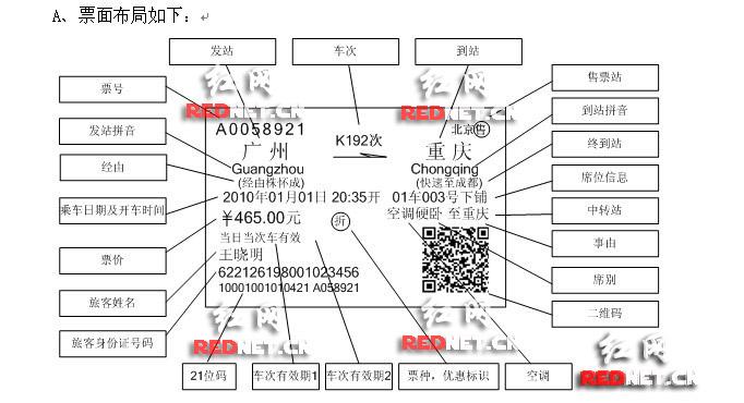 今年春运铁路部门将在广州、成都试行实名制