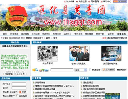 通化县共青团网