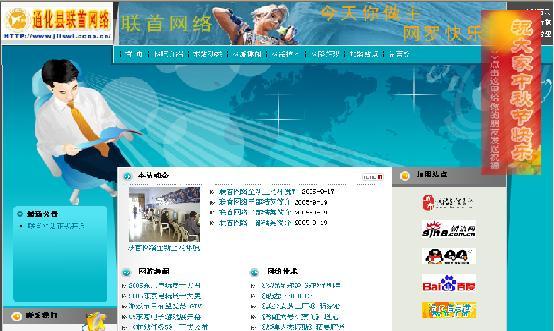 通化县联首网络