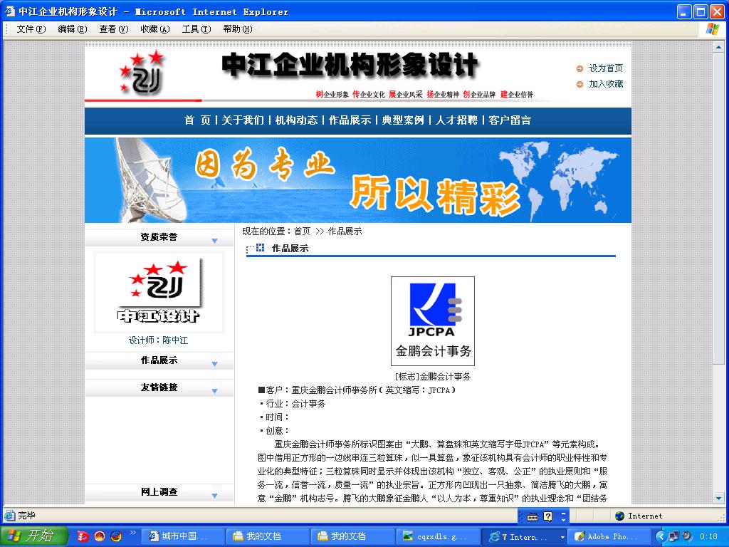 中江企业机构形象设计