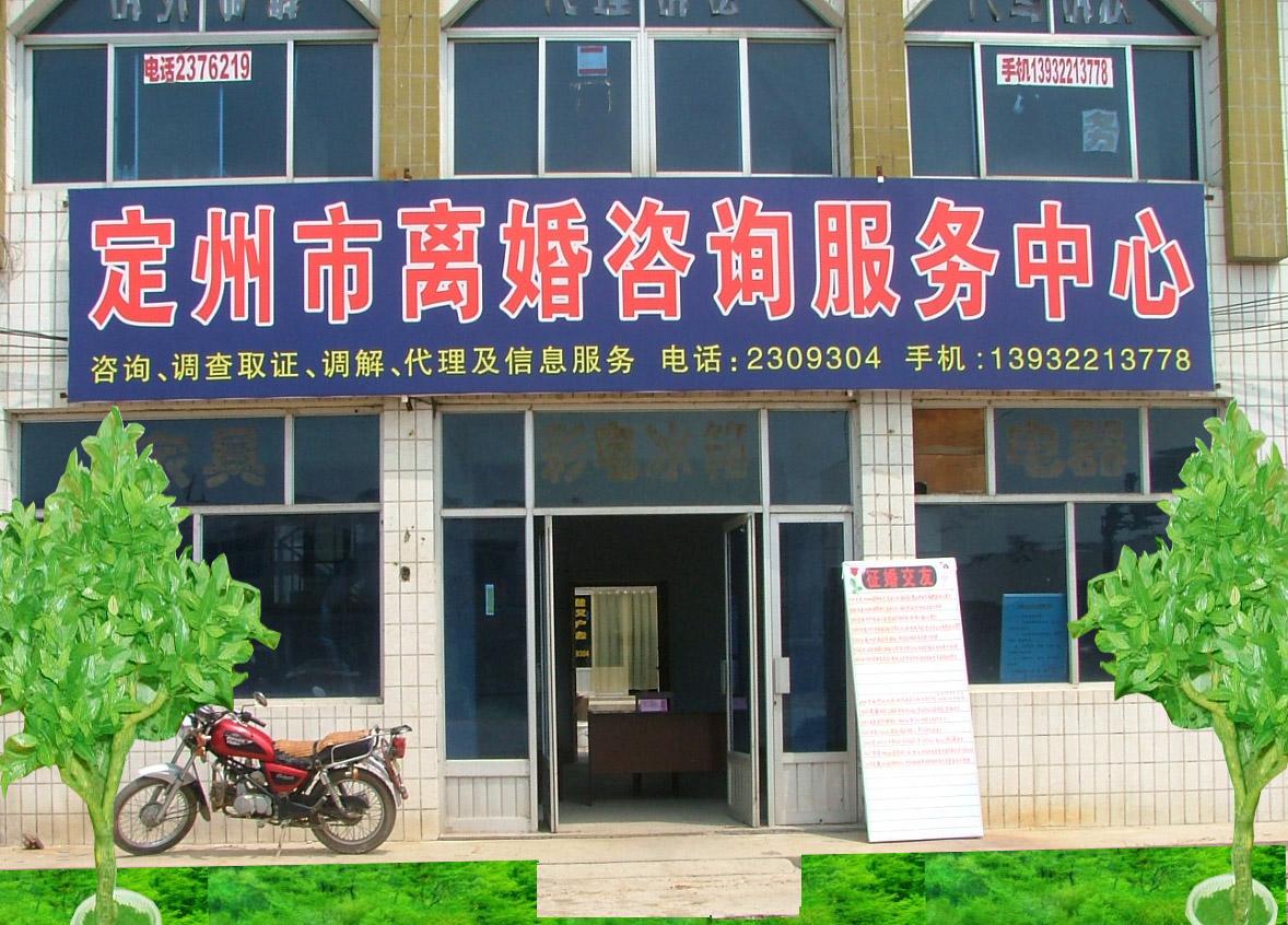 澳门太阳城线上平台市离婚咨询服务中心