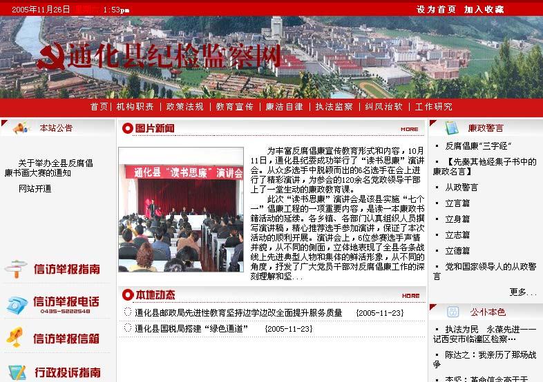 通化县纪检监察网