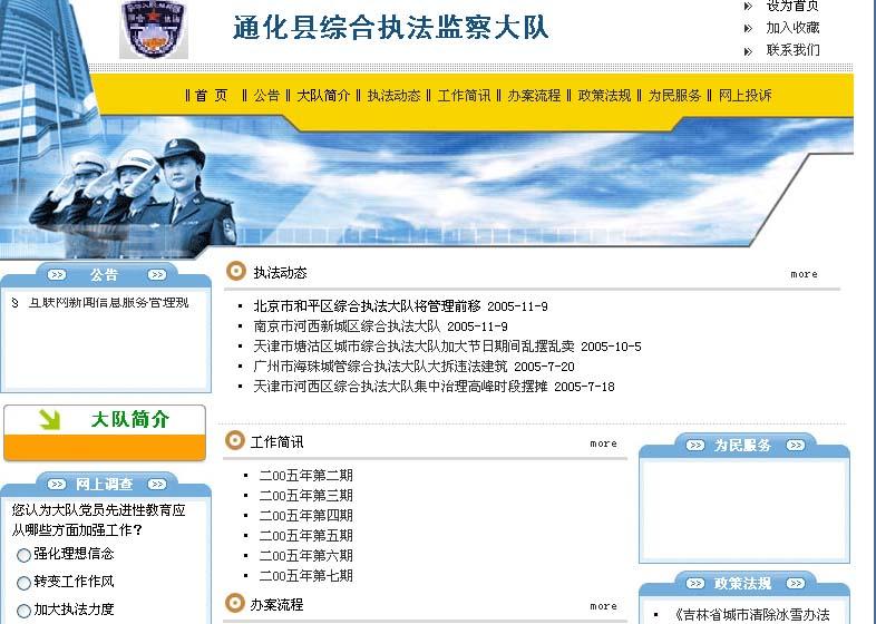 通化县综合执法监察大队