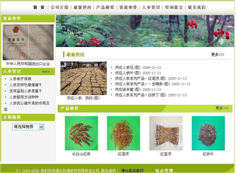通化林源参药有限责任公司
