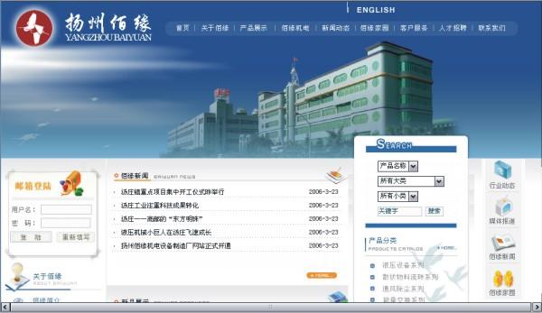 扬州佰缘机电(个性开发)