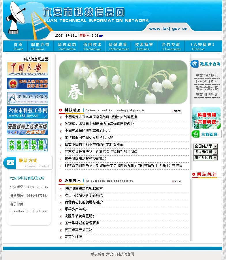 六安市科技信息网