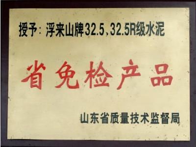 莒县城阳水泥有限公司