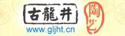 日?#24080;?#21476;龙井黑陶厂
