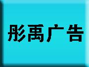 彤禹广告信息平台
