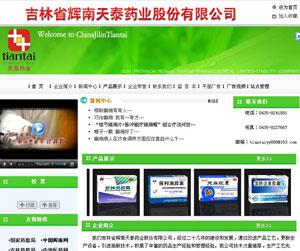 吉林天泰药业有限公司