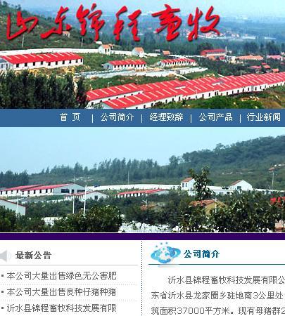 沂水县锦程畜牧科技发展有限公司