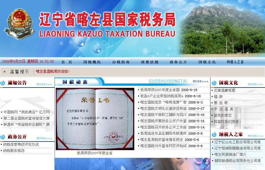 喀左县国家税务局