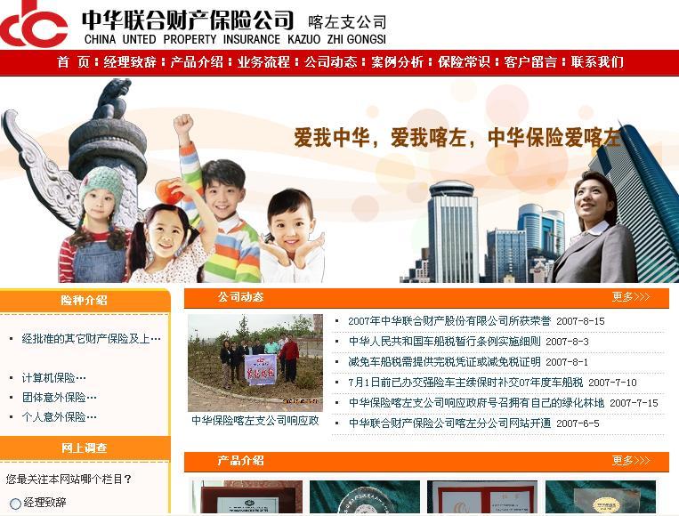 中华联合财产保险公司喀左分公司