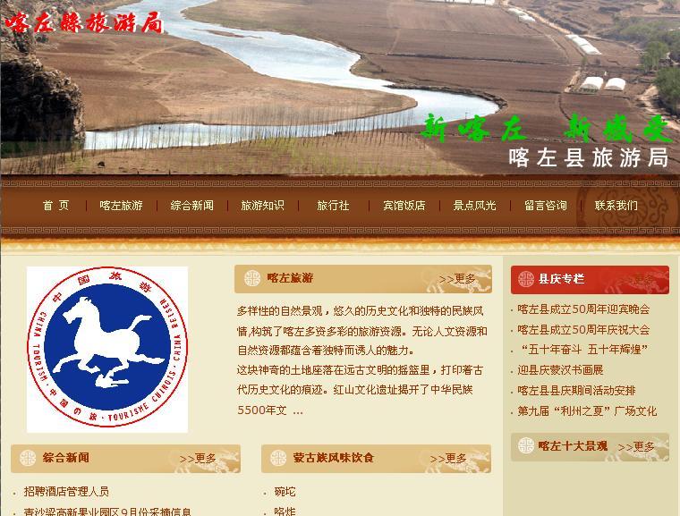 喀左县旅游局
